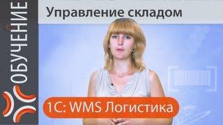 Управление складом | 1с логистика | Система управления складом(, 2013-08-27T15:42:04.000Z)
