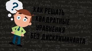 Как решать Квадратные Уравнения без Дискриминанта!?