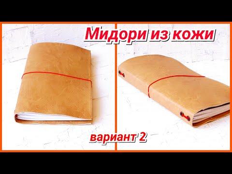 Блокнот а-ля Мидори из кожи своими руками! Вариант 2