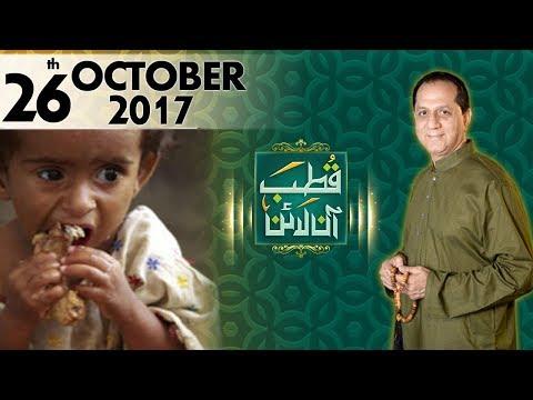 Qutb Online - SAMAA TV - Bilal Qutb - 26 Oct 2017