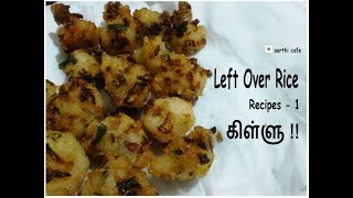 Left Over Rice Recipes -1- கிள்ளு-மீதமான சாதத்தில் சுவையான ஸ்நாக்ஸ்| Snacks From Left Over Rice