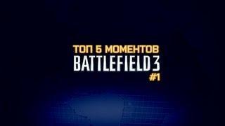 Топ 5 моментов в Battlefield 3 1