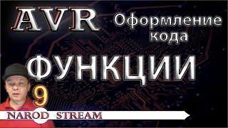 Программирование МК AVR. Урок 9. Оформление кода. Функции