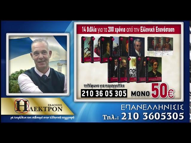 ΕΠΑΝΕΛΛΗΝΙΣΙΣ 12/02/2021 ΚΩΝΣΤΑΝΤΙΝΙΔΗΣ-ΣΥΜΙΓΔΑΛΑΣ