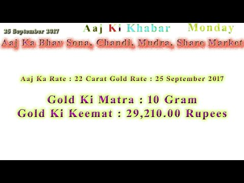 Aaj Ka Rate Gold, Silver, Currency, Share Market 25 September 2017 India Market News in Hindi