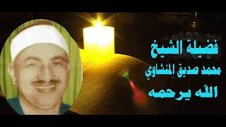 نهاونديات لا تصفها الكلمات للشيخ محمد صديق المنشاوي