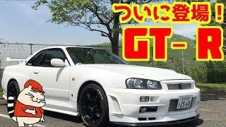 【愛車紹介】日本が誇るスポーツカー!スカイラインGTR34を紹介!世界よ、これが日本車だ!【skyline GT-R 34 nissan】