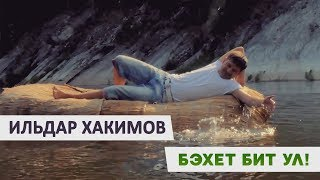 Клип Ильдара Хакимова: «Бэхет бит ул!»