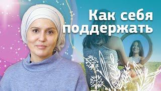 Как найти поддержку внутри себя и опору Советы психолога Анжелики Николаевой