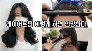 여신머리 레이어드펌 매직셋팅펌 예쁘게 하는 방법