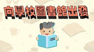 Publication Date: 2020-09-10   Video Title: 【圖書】 向學校圖書館出發
