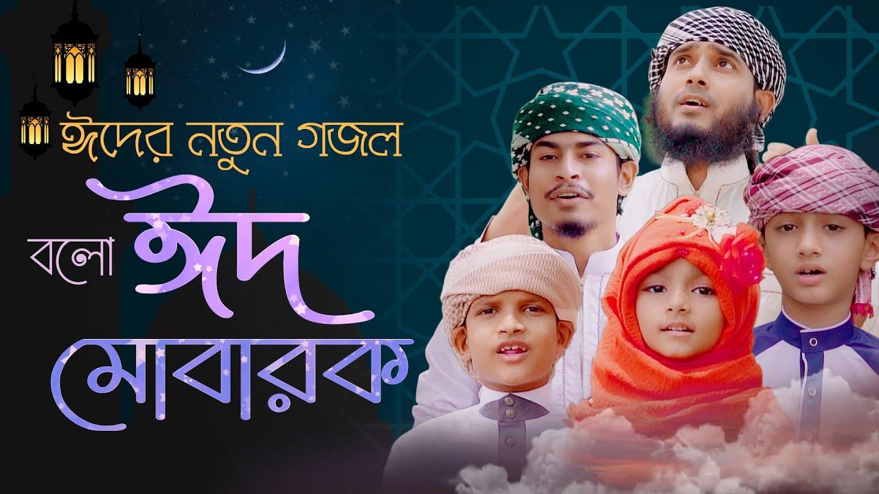 ঈদের নতুন গজল | Eid Mubarak Bolo | ঈদ মুবারক বলো | Eid Song 2021