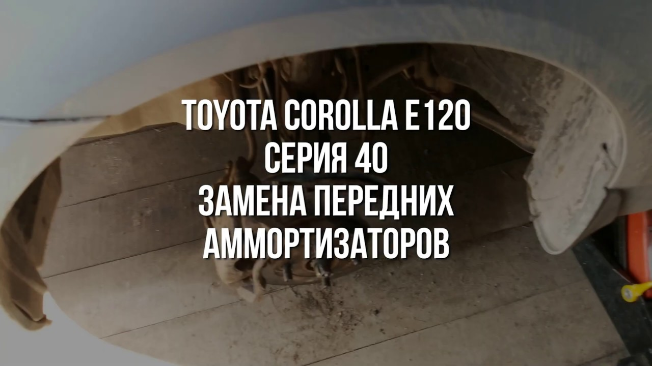 Замена аммортизаторов Toyota Corolla e120, серия 40
