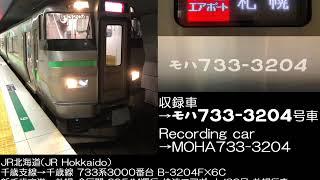 JR北海道733系3000番台B-3204F快速エアポート183号走行音 JR Hokkaido Series733 Type3000 RAPID AIRPORT Running Sound