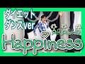 【嵐(ARASHI)/Happiness(ハッピネス)】エアロビチャレンジ♪痩せる脂肪燃焼ダンスダイエット!~振り付け簡単~