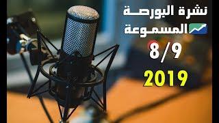 """نشرة أخبار البورصة المصرية المسموعة من """" تايكون لتداول الأوراق المالية """" 08-09-2019"""