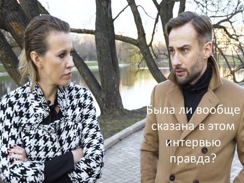 Обзор:Интервью Дмитрия Шепелевия у Ксении Собчак