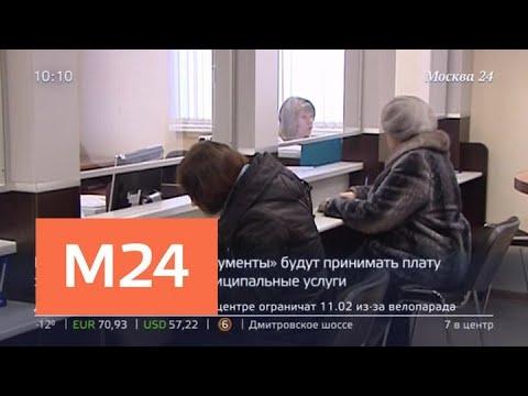 МФЦ начнут принимать оплату за государственные и муниципальные услуги - Москва 24