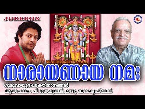 ഭക്തിസാന്ദ്രമായസൂപ്പർഹിറ്റ്ഗുരുവായൂരപ്പഭക്തിഗാനങ്ങൾ|NarayanayaNama| Hindu Devotional Songs Malayalam