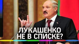 Евросоюз отказался от санкций в отношении Александра Лукашенко