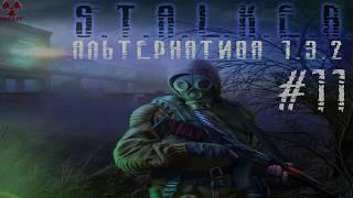 Радар - Превратился в Зомби - Лаборатория X8 (Альтернатива 1.3.2) #11