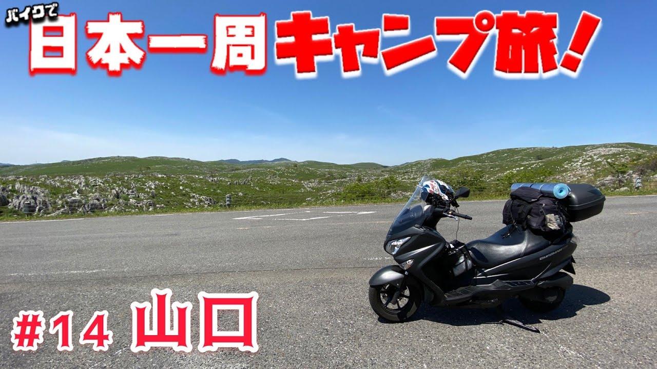 バイクで日本一周キャンプ旅【#14】凄い!今まで見てきたのとは段違い!