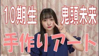 SKE48の「レッツ STAY HOME」 / 10期生鬼頭未来 手作りアートに挑戦!(テレビ愛知・SKE48共同企画)