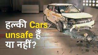 Can lighter cars cause death? जानिए सच!