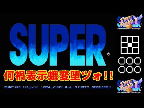 [激レア] 練習中にバグ発生 - SUPER STREET FIGHTER II X for Matching Service [DC]