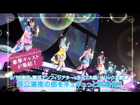 「プリパラ&キラッとプリ☆チャンAUTUMN LIVE TOUR 2019」PV