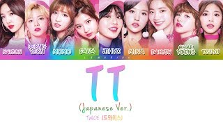 Cover images TWICE (트와이스) - TT (Japanese ver.) [Color Coded Lyrics/JAPAN/ROM/ENG]