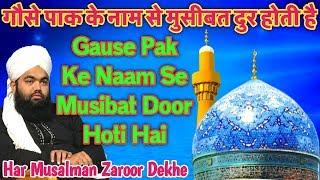 Gause Pak Ka Naam Se Musibat Door Hoti Hai by Sayyed Aminul Qadri Sahab New 2019