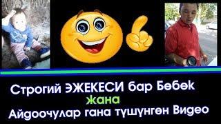 Аябай строгий ЭЖЕКЕСИ бар БӨБӨК :) | Элдик Роликтер
