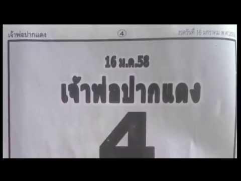 หวยเด็ด เลขเด็ดงวดนี้ หวยซองเจ้าพ่อปากแดง 16/01/58