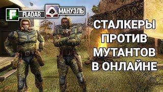 Фладар и Мануэль сдерживают волны мутантов. STALKER X-Ray Multiplayer Extension.