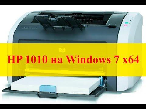 ⚠️ Как установить принтер Hp 1010 на Windows 7 X64?