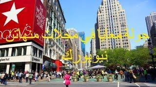 دويرة قصيرة في محل تجاري في نيويورك| Short Tour to Marshalls, Manhattan