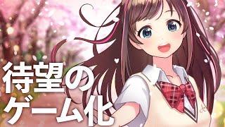 【ゲーム化決定】学園恋愛シミュレーション【絆愛学園】