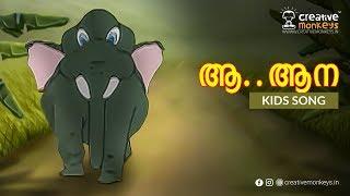 ആ..ആന | Kids Song I Malayalam Cartoon 2019