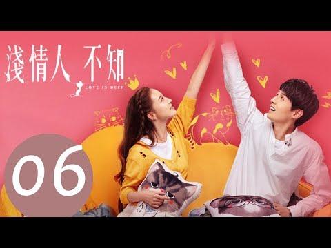 【ENG SUB】《浅情人不知 Love is Deep》EP06——主演:胡耘豪,康宁,赵毅新