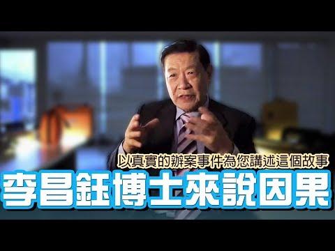 李昌鈺博士告訴您一則有關因果的真實故事