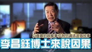 李昌鈺博士告訴您一則有關因果的真實故事 thumbnail