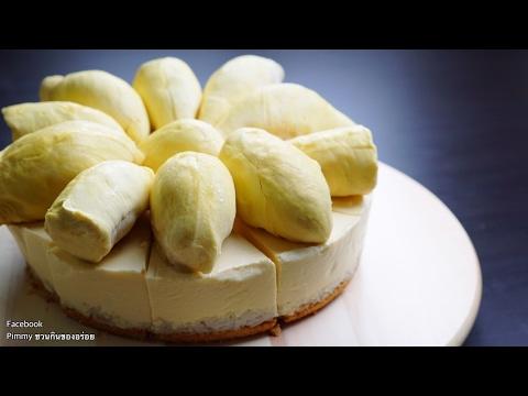 ชีสเค้กข้าวเหนียวทุเรียน (แบบไม่อบ) No bake Durian Cheesecake