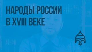 Народы России в XVIII веке. Видеоурок по истории России 7 класс