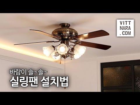 빛나라닷컴 실링팬 설치방법