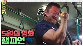 """믿고보는 마동석! """"챔피언"""" [뭅뭅픽…"""