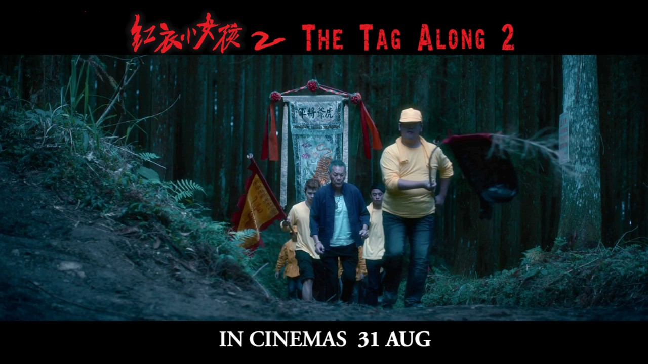 [Trailer] 紅衣小女孩2 THE TAG ALONG 2 - YouTube