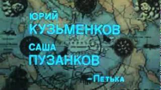Два капитана _Финальная.flv