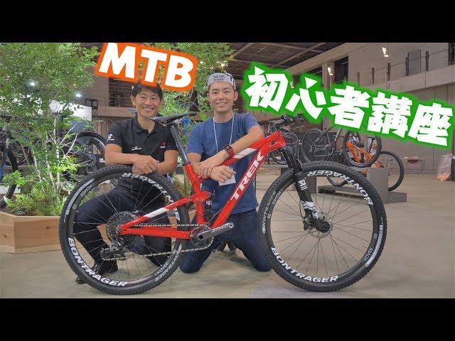 MTBチャンピオンに聞く、初心者にも分かりやすいマウンテンバイク講座