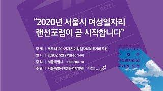 """""""2020년 서울시 여성일자리 랜선포럼&quo…"""